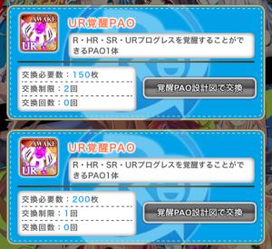 UR覚醒PAO