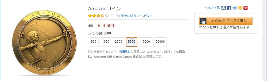 Amazonコイン画面