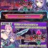 2017年4月 目覚めし巨竜と魔女王イベント概要(報酬に16コス追加)